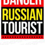 %d1%84%d1%83%d1%82%d0%b1%d0%be%d0%bb%d0%ba%d0%b0-danger-russian-tourist